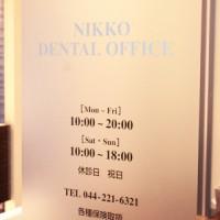 日航ビル歯科室の入口